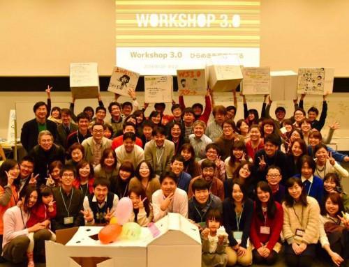 2016 Workshop3.0 〜ひらめきを可視化する〜