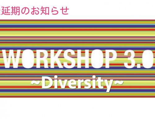 Workshop3.0 ~ Diversity 多様性 ~ 開催延期のお知らせ